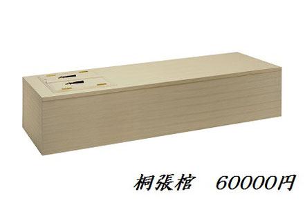 区民葬儀のお棺
