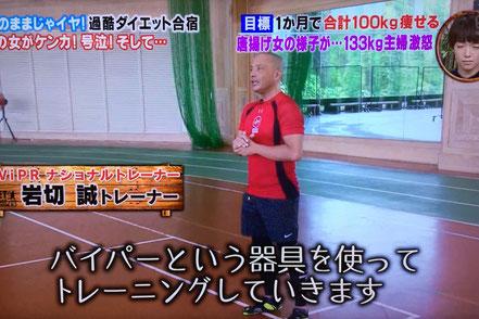 日本テレビ「ダイエットヴィレッジへの出演」