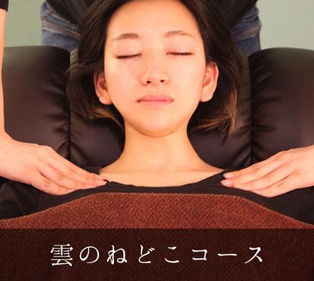 恵比寿・快眠頭ほぐし 雲のねどこ 雲のねどこコース