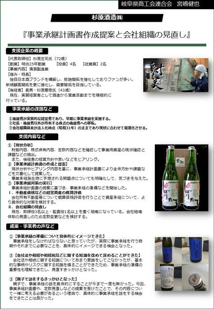 事業承継事例 岐阜県商工会連合会