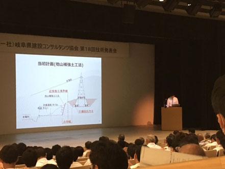 第18回岐阜県建設コンサルタンツ協会技術発表会の様子
