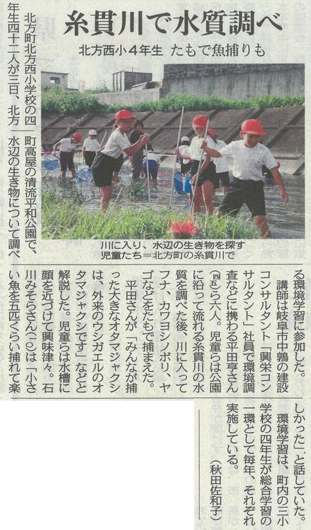 糸貫川で生態調査・水質調べを行う子どもたちの様子と記事