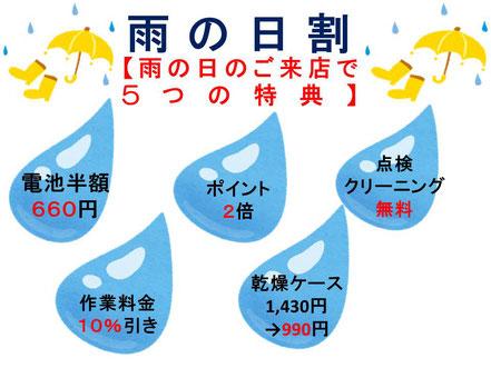 株式会社岡野電気 雨の日割引き