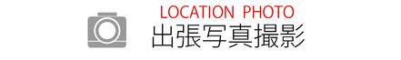 静岡市のお宮参りや七五三の出張撮影