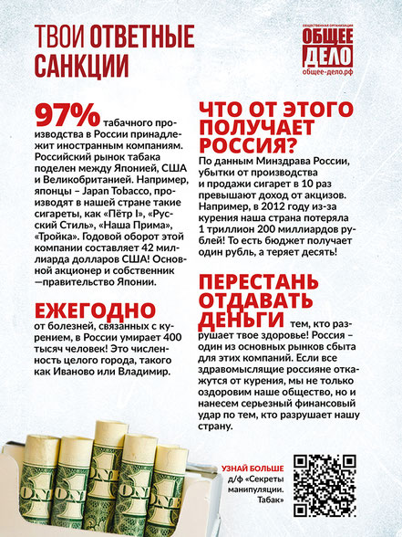 Здоровая Россия - Общее Дело