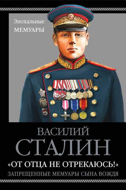 Василий Сталин - Наш Герой