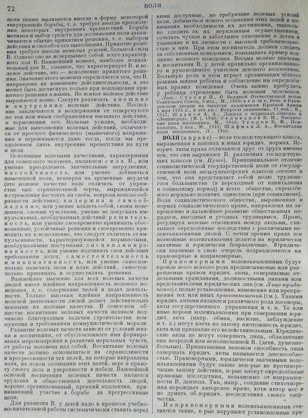Определение Воли из БСЭ 2-е изд