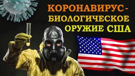 Коронавирус - биооружие США!