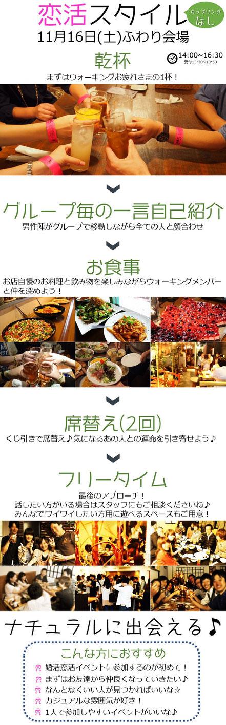 小田原市 自治体婚活