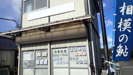 厚木あゆ種苗センター売店