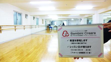 幼児教室バンビーニクレアーレは2018年4月より教室を移転します。
