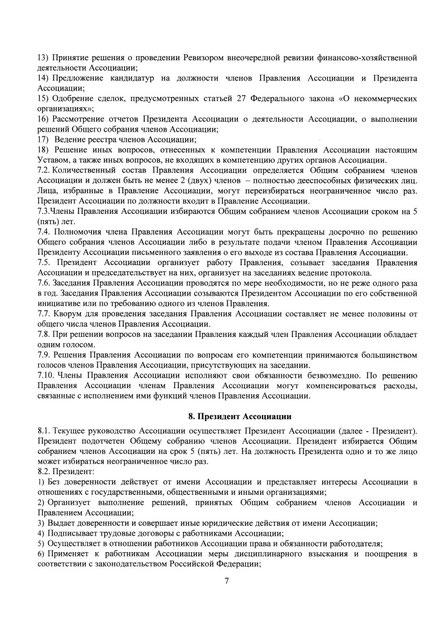 Устав_7