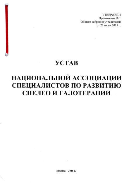 Устав_1