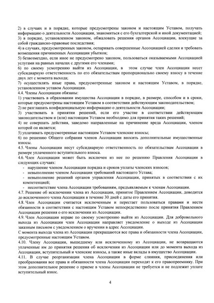 Устав_4