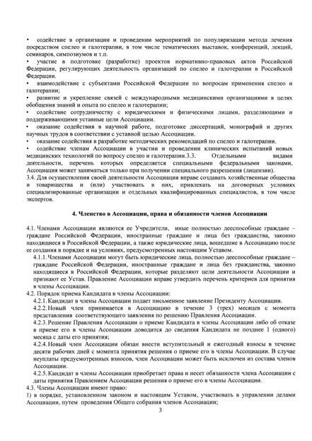 Устав_3