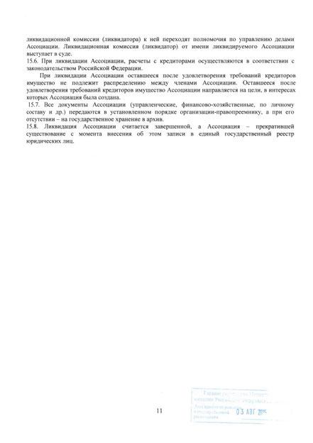 Устав_11