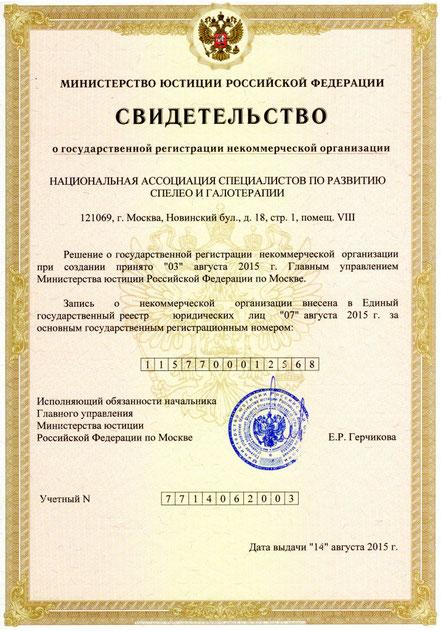 Свидетельство о гос.регистрации некоммерческой организации