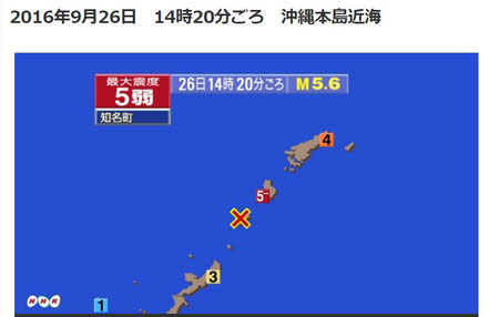 地震情報 NHK