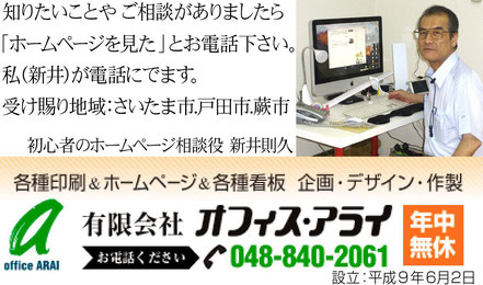 さいたま市.戸田市.蕨市のホームページ制作Webサイト作成