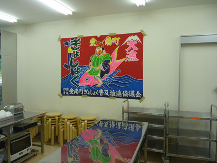 Big catch flag of Gyoshoku