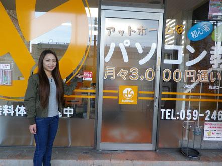ディードットステーション津新町教室の店舗外観