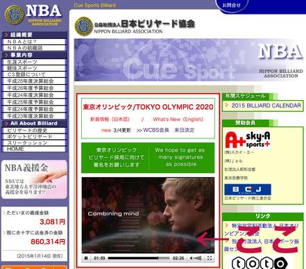 NBAのトップページに埋め込まれてます