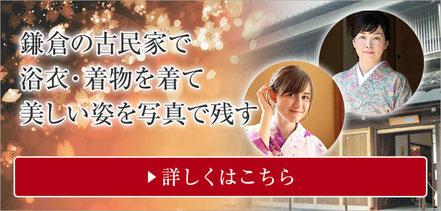 鎌倉の古民家であなたも和美人に
