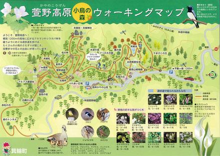 萱野高原ウォーキングマップ