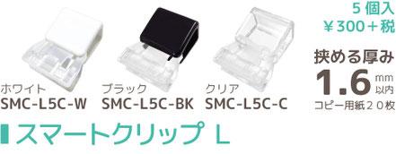 樹脂タイプ。スマートクリップL5個入り300円+税。ホワイトSMC-L5C-W・ブラックSMC-L5C-BK・クリアSMC-L5C-C