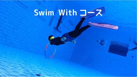 Swim withコース