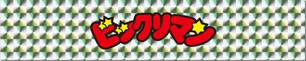 ビックリマンシール 買取 全巻 コミック おもちゃ 相模原 リサイクルショップMINATOKU