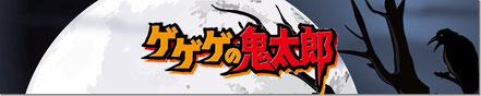ゲゲゲの鬼太郎 買取 全巻 コミック おもちゃ 相模原 リサイクルショップMINATOKU
