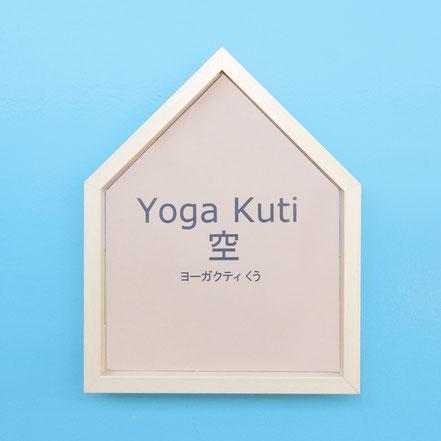 ヨガ教室・ヨガスタジオ Yoga Kuti 空