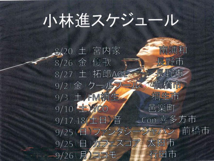 小林 進さんのライブスケジュール表
