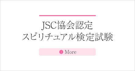 JSC協会認定スピリチュアル検定試験