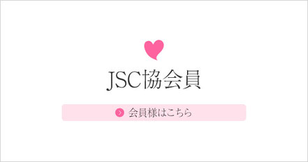 JSC協会員メニュー