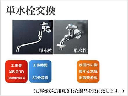 単水栓の交換