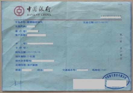 中国北京上海大連 留学 現地サポート対応事例 ATMからキャッシュカードが出てこない時の対応