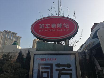 中国大連 留学 現地サポート対応事例 大連外国語大学行のバス乗り場