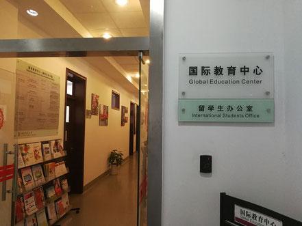 華東師範大学 国際教育センター  入学手続きをする場所です(物理楼の中にあります)