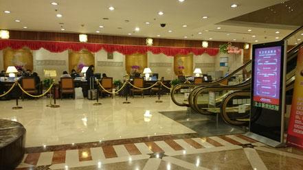 北京語言大学 北京ニッコーホテル 北京新世紀日航飯店 フロント