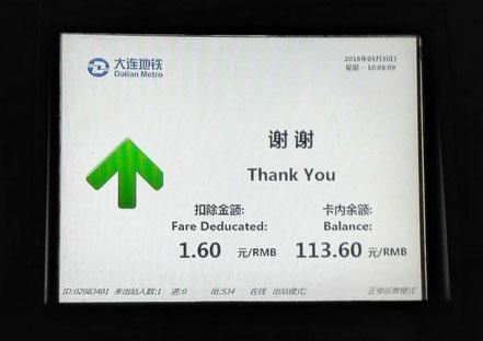 中国大連地下鉄 プリペイドカード