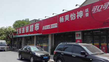 遼寧師範大学 キャンパス内のスーパーマーケット