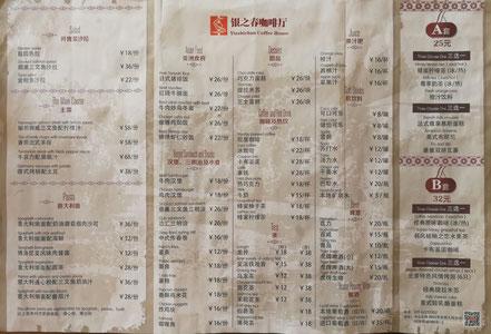 上海留学 華東師範大学に銀之春咖啡厅メニュー