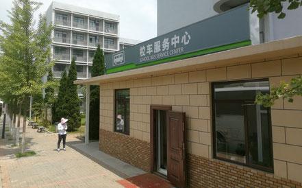 大連外国語大学内にあるシャトルバスのサービスセンター