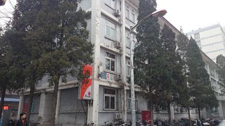 北京語言大学 学生寮6号楼