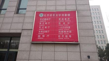 北京語言大学请晏楼