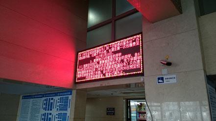 中国 北京語言大学 学生寮17号楼 掲示板