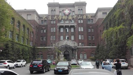 大連大学付属中山病院