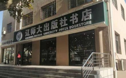 遼寧師範大学のキャンパス内にある書店。教科書もここで買います。